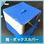 箱・ボックスカバー