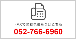 FAXでのお見積もりはこちら052-766-6960