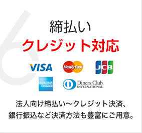 締払いクレジット対応