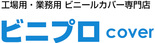 工場用・業務用ビニールカバー専門店ビニプロcover