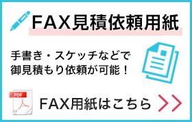 FAX見積依頼用紙手書き・スケッチなどで御見積もり依頼が可能!FAX用紙はこちら