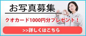 納品撮影・施工写真でクオカード1000円分プレゼント!