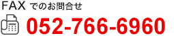 FAXでのお問合せ052-766-6960