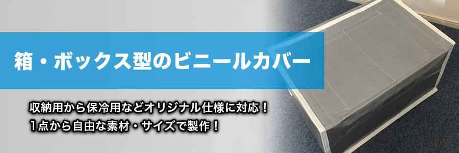 箱型・ボックスカバー製作