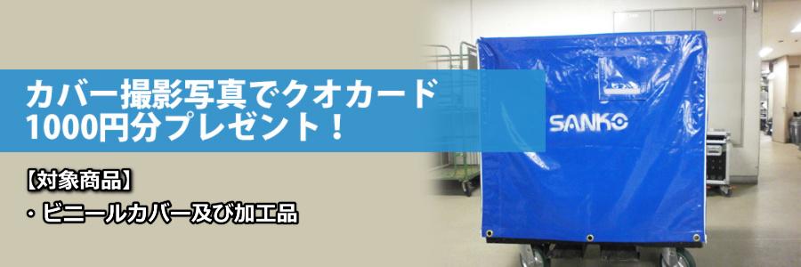 カバー撮影写真で クオカード1000円分プレゼント!